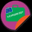 Η Ευρώπη σου_logo