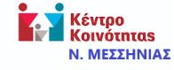 Κέντρο Κοινότητας Ν.Μεσσηνίας_logo
