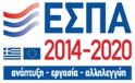 ΕΣΠΑ 2014-2020_logo